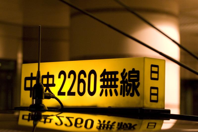Cab in Tokyo, Japan Paula L. Combs