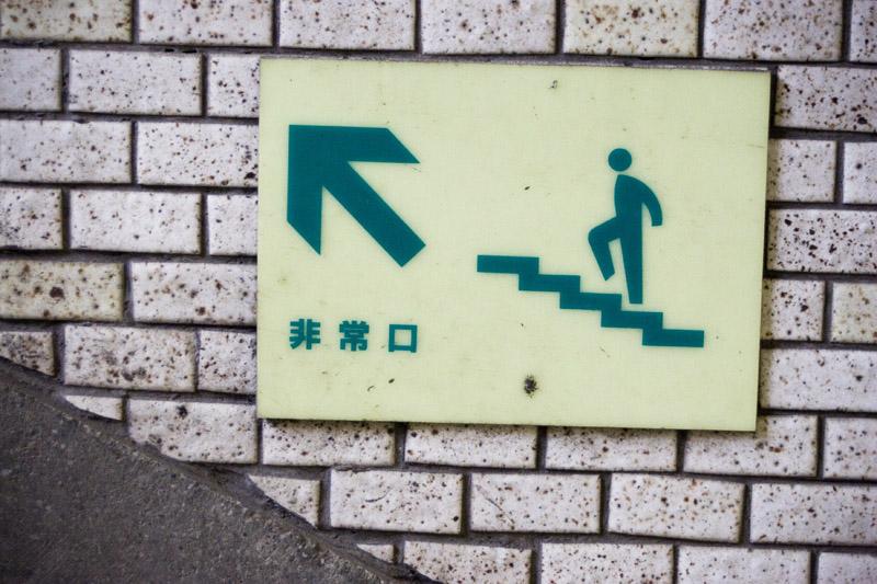 Subway sign in Minatoku, Japan Paula L. Combs